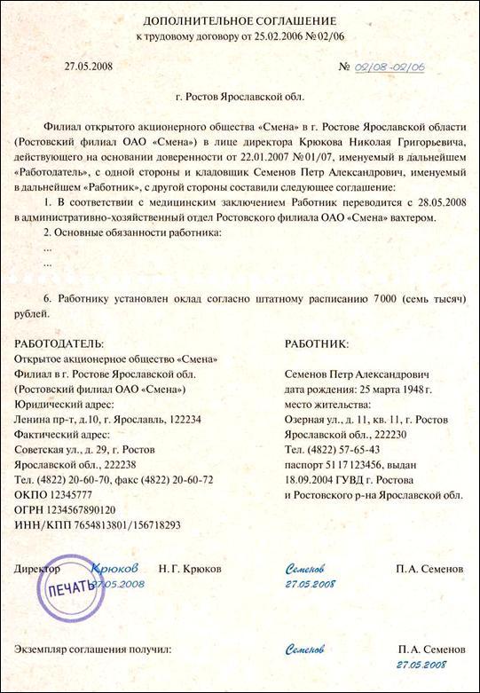 изменение к трудовому договору о переводе на другую должность образец - фото 6