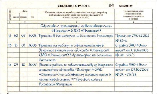 инструкция о ведении трудовых книжек в рб - фото 9