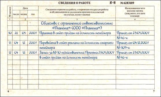 образец исправления записи в трудовой книжке о приеме на работу
