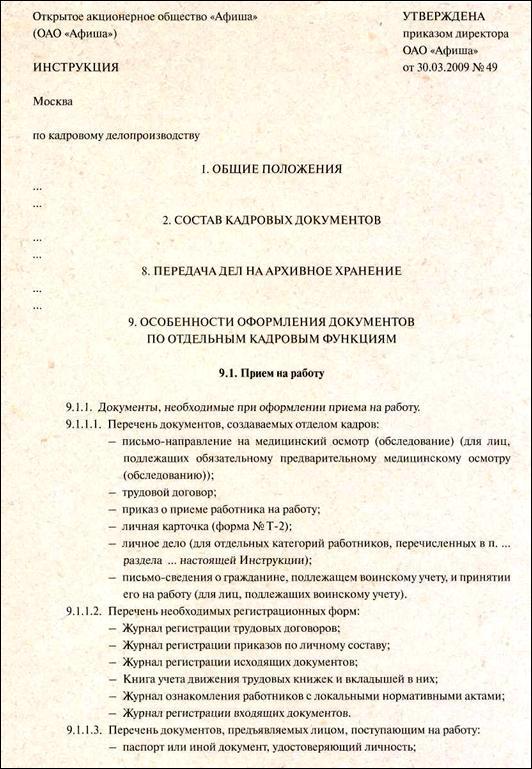 Инструкция По Делопроизводству Пример