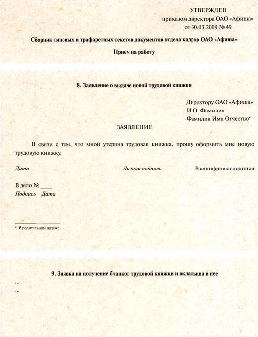 Оформления пример документа инструкция