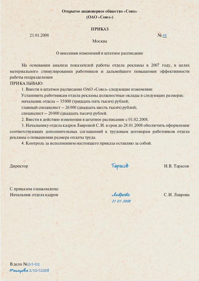приказ о внесении изменений в регламент образец - фото 11