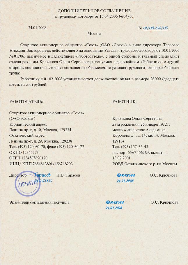 дополнительное соглашение по трудовому договору образец