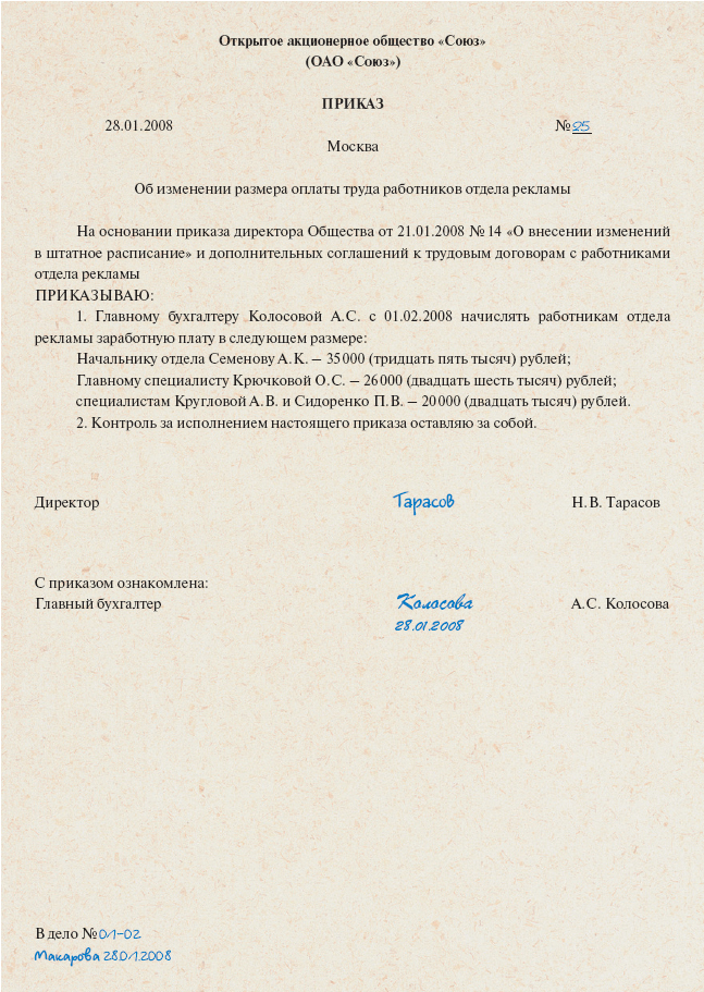 Положение Об Оплате Труда 2016 Образец В Казахстане - фото 8