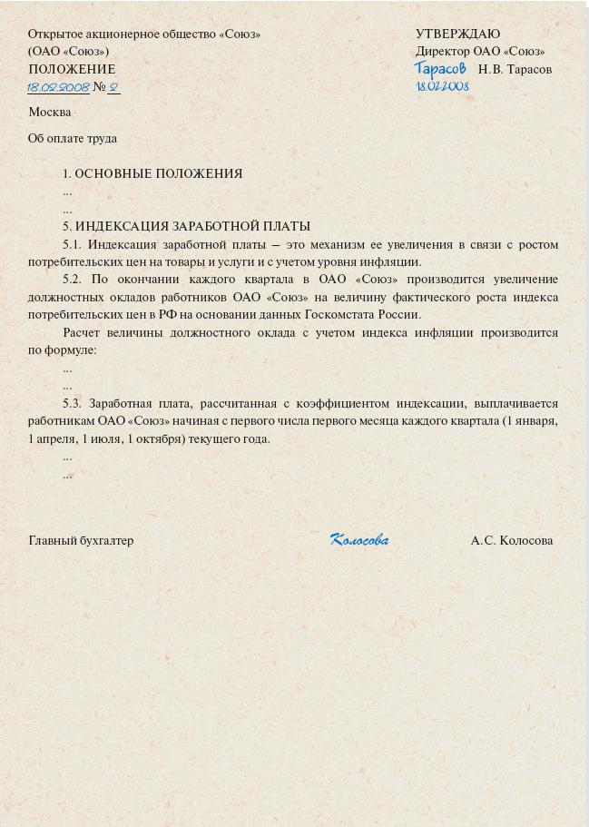 Положение Об Оплате Труда 2016 Образец В Казахстане - фото 7