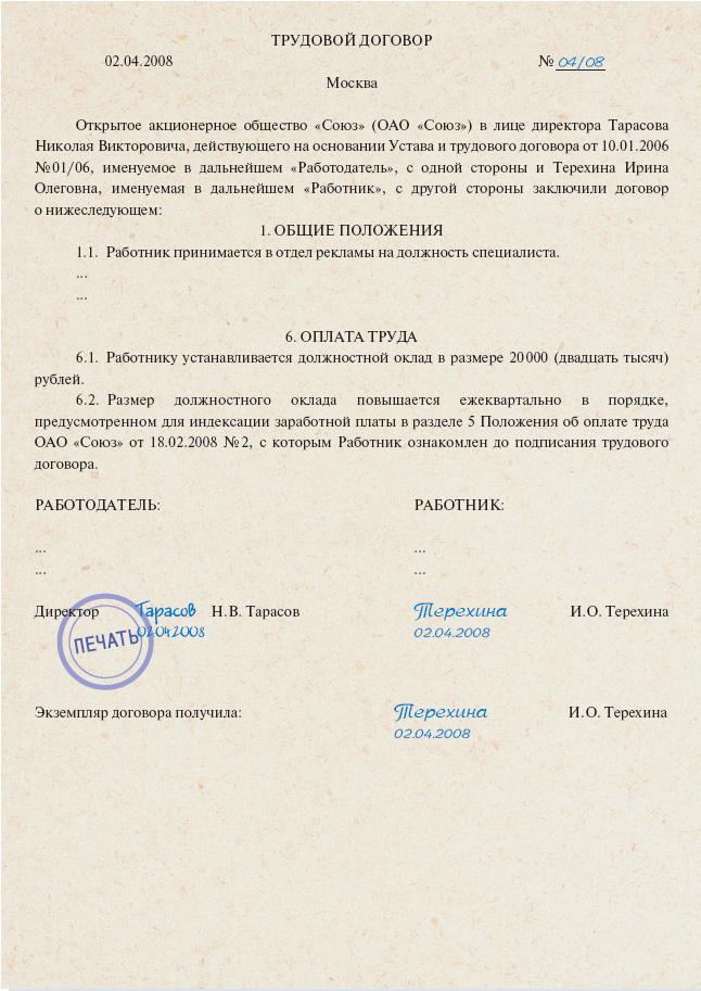 Заявление о внесении изменений в егрюл - e26