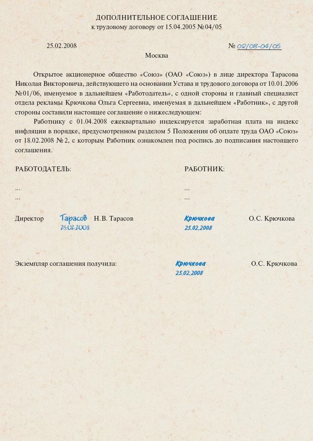 образец доп соглашения к приложению договора