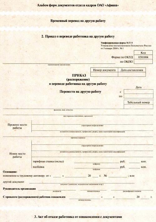 Norveg производится сборник образцов документов кадрового делопроизводства вариант, можно использовать