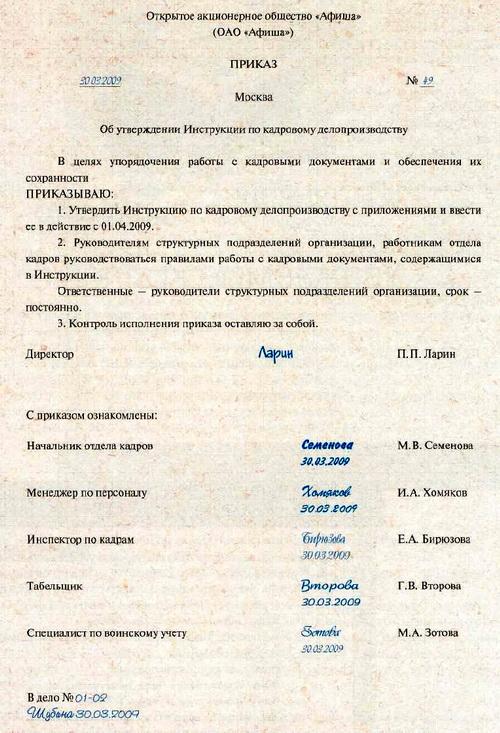 Инструкция + По Делопроизводству Рб