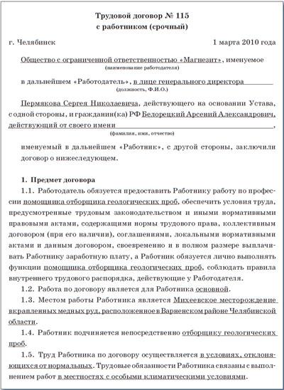 Образец договор на прохождение производственной практики образец