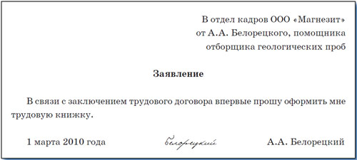 заявление на заведение трудовой книжки образец - фото 4