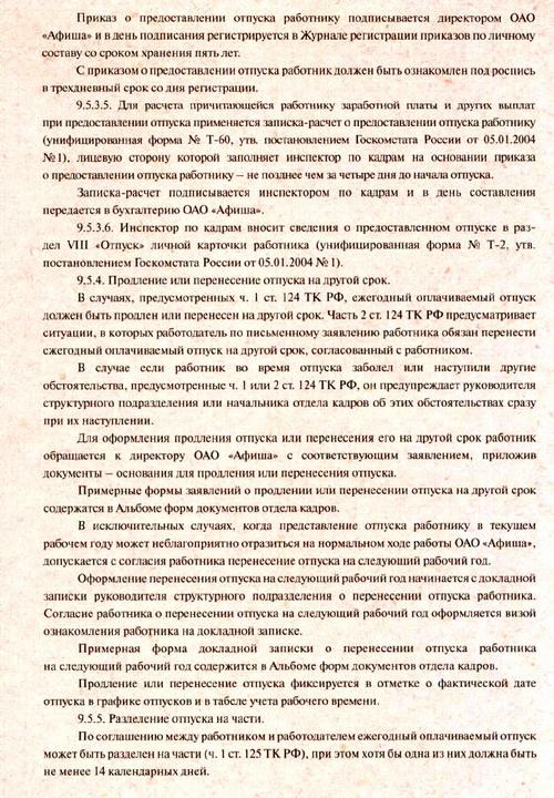 функции сборник образцов документов кадрового делопроизводства термобелье Nord City