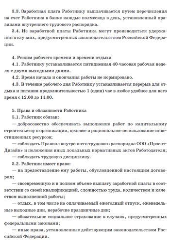 приказ на продление срочного трудового договора образец - фото 11