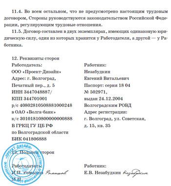 Увольнение по окончанию срока трудового договора