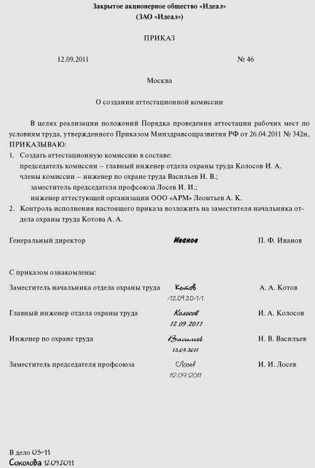 образец приказа о создании аттестационной комиссии по аттестации работников