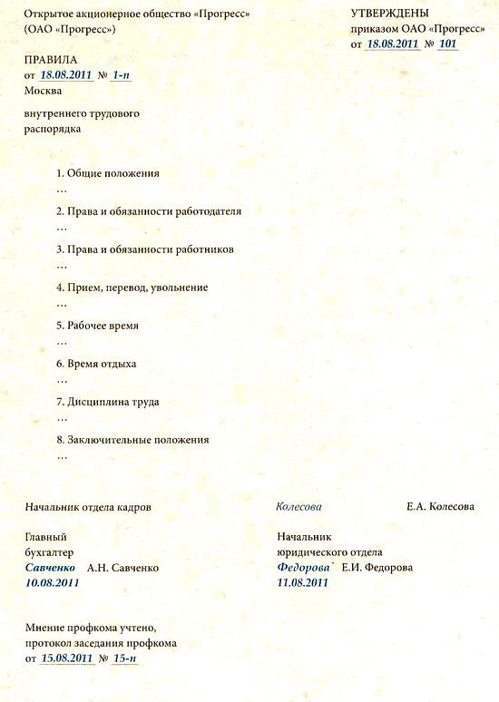 правила внутреннего распорядка организации образец