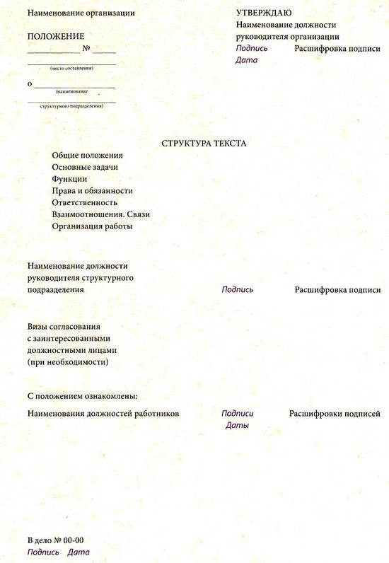 приложение к должностной инструкции образец - фото 2