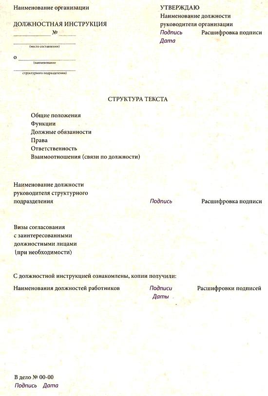 Должностная инструкция кадровика-бухгалтера
