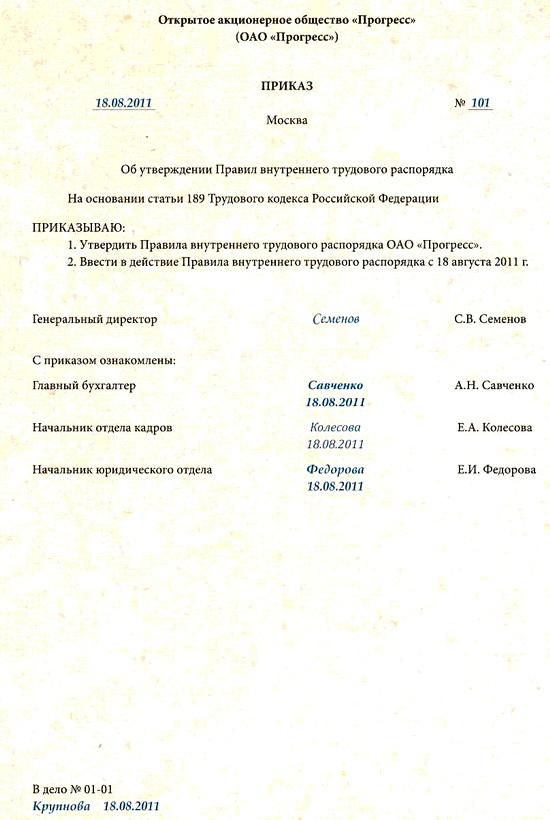 на сколько утверждаются правила внутреннего трудового распорядка июне