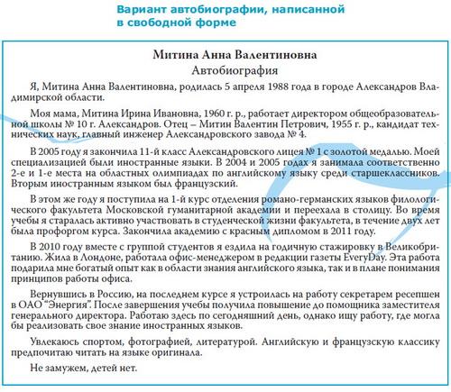 Эссе про себя по русскому языку 8113