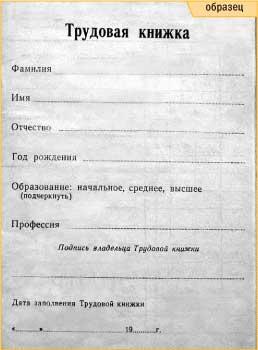 Рисунок трудовой книжки