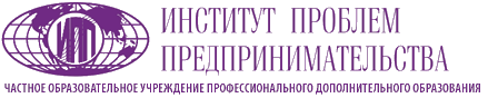 ЧОУ Институт проблем предпринимательства - курсы МСФО (ДипИФР рус), семинары, мастер-классы, тренинги