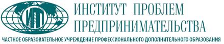 ЧОУ Институт проблем предпринимательства